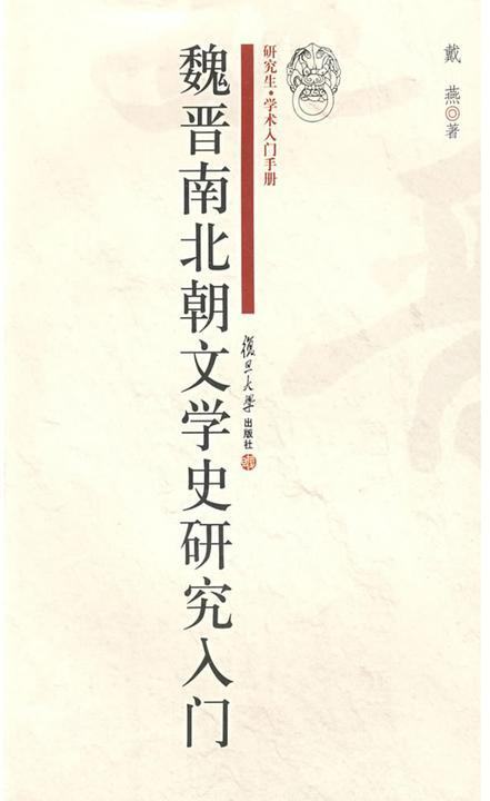 魏晋南北朝文学史研究入门