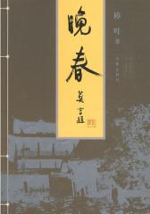 晚春(试读本)