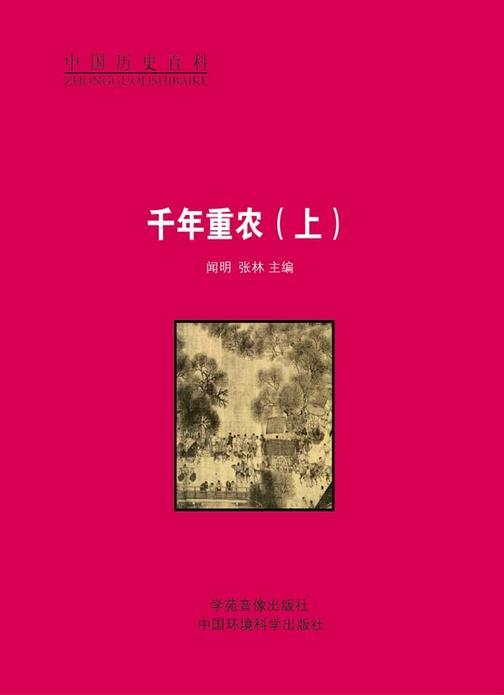 千年重农(上)