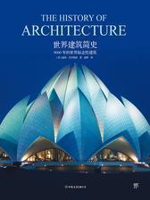 世界建筑简史
