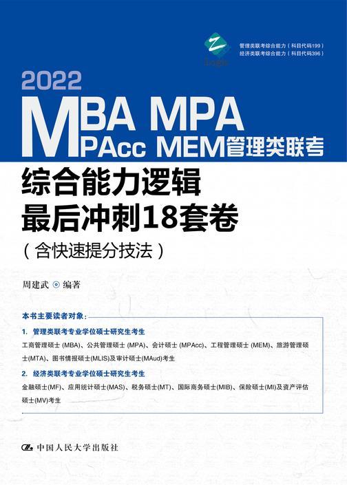 MBA、MPA、MPAcc、MEM管理类联考综合能力逻辑最后冲刺18套卷(含快速提分技法)