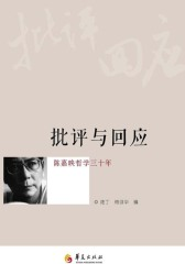 批评与回应——陈嘉映哲学三十年
