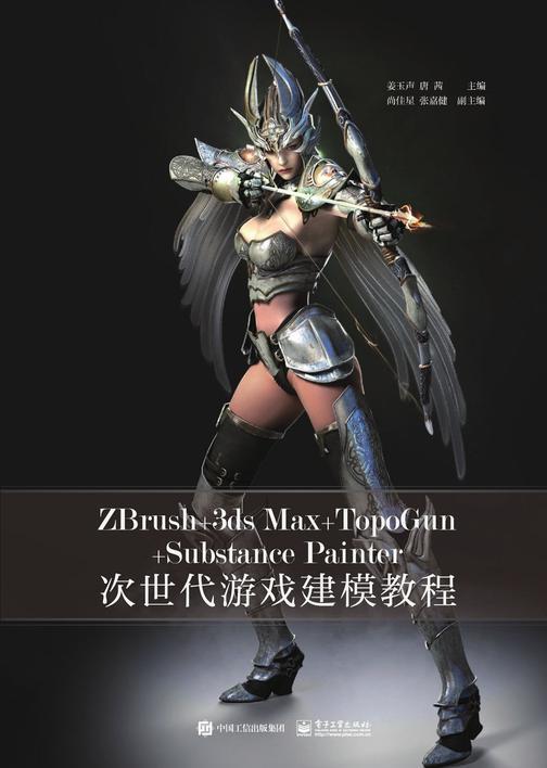 ZBrush+3ds Max+TopoGun+Substance Painter次世代游戏建模教程(全彩)