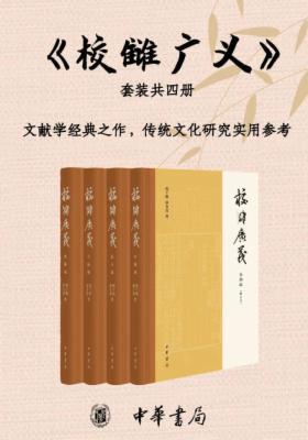 校雠广义(全四册)