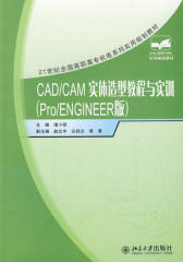 CAD/CAM 实体造型教程与实训(Pro/ENGINEER版)(仅适用PC阅读)