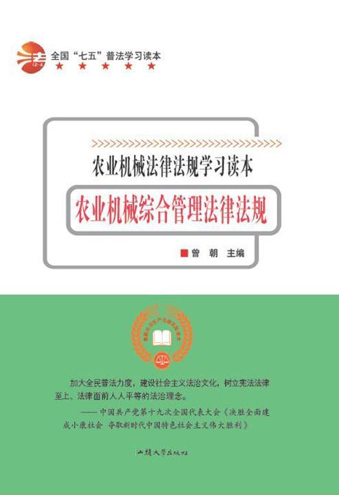 农业机械综合管理法律法规