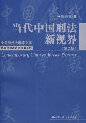 当代中国刑法新视界(第二版)