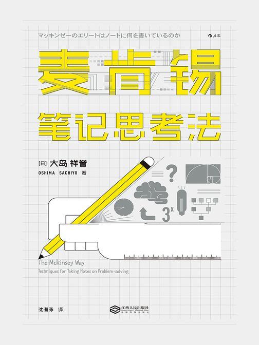 麦肯锡笔记思考法(日本狂销25万册,麦肯锡精英都在实践的笔记思考法。)