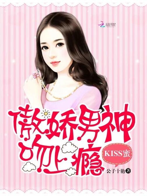 KISS蜜:傲娇男神吻上瘾