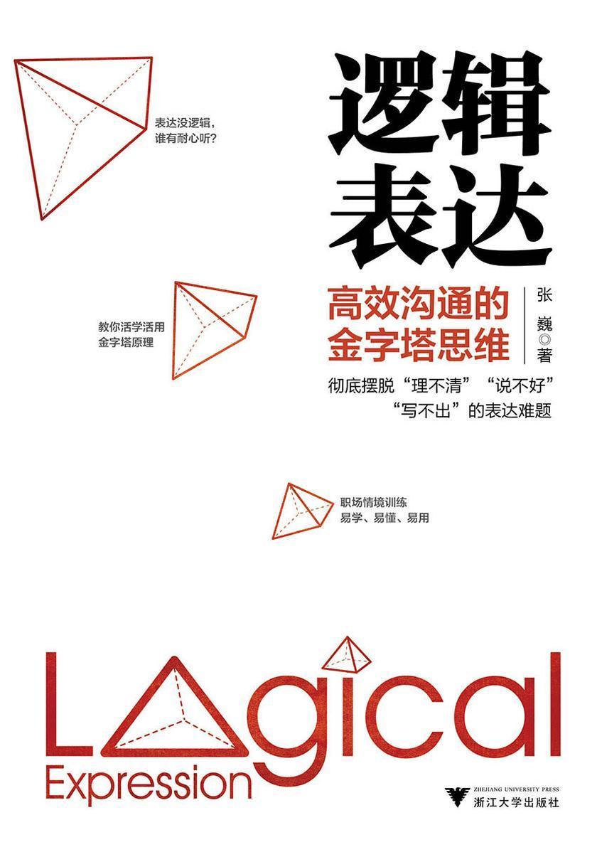 逻辑表达:高效沟通的金字塔思维