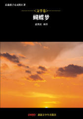 启迪孩子心灵的巨著——文学卷:蝴蝶梦(仅适用PC阅读)
