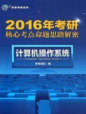 2016年考研核心考点命题思路解密--计算机操作系统