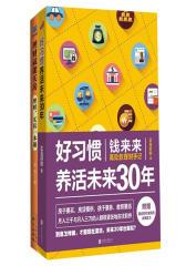 理财好习惯养活未来30年2册套装(试读本)