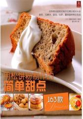 用松饼粉制作的简单甜点163款(试读本)