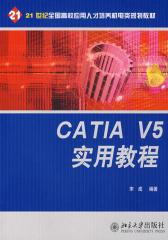 CATIA V5 实用教程(仅适用PC阅读)