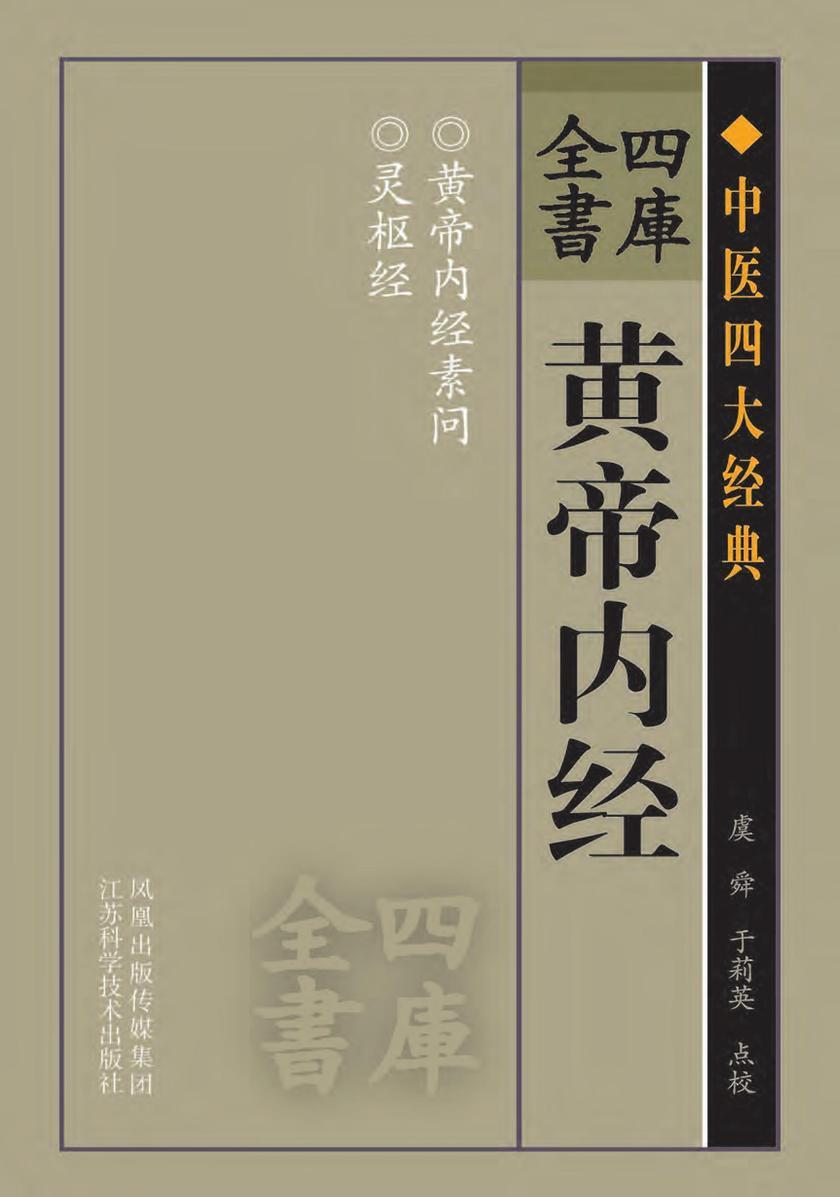 四库全书——黄帝内经