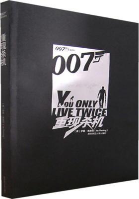 007谍海系列1:重现杀机