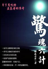 月下鬼吹灯4:阴山魔国