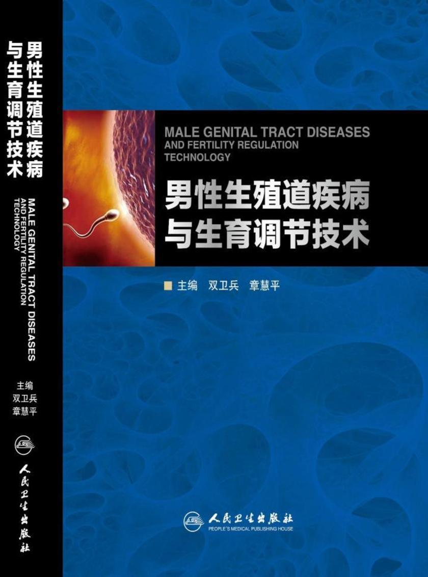 男性生殖道疾病与生育调节技术
