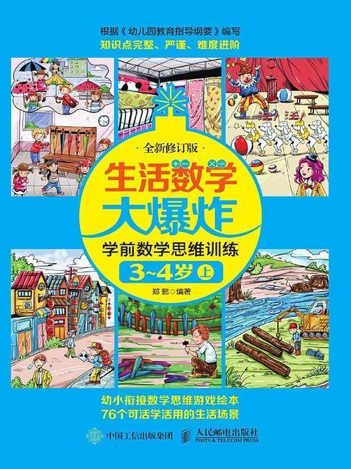 生活数学大爆炸——学前数学思维训练3~4岁(上) (全新修订版)