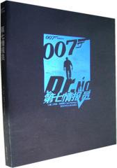 007谍海系列2:第七情报员