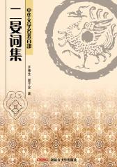 中华文学名著百部:二晏词集(仅适用PC阅读)