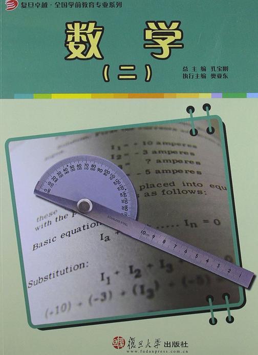 数学(二)