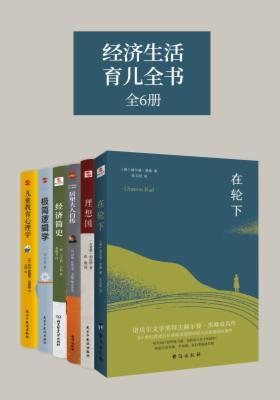 经济生活育儿全书(全6册)