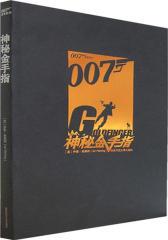 007谍海系列4:神秘金手指