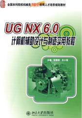 UG NX 6.0 计算机辅助设计与制造实用教程(仅适用PC阅读)