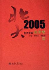 2005批评卷