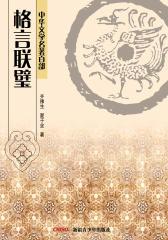 中华文学名著百部:格言联璧(仅适用PC阅读)