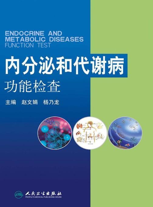 内分泌和代谢病功能检查