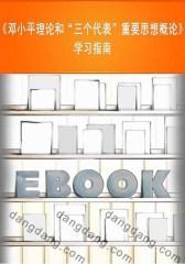 """《邓小平理论和""""三个代表""""重要思想概论》学习指南"""