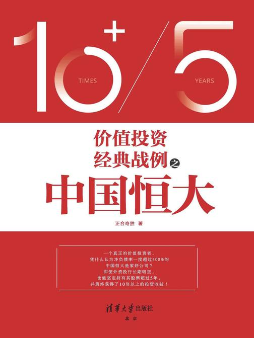 价值投资经典战例之中国恒大