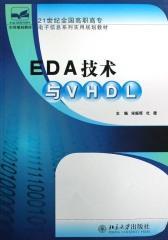 EDA 技术与VHDL(仅适用PC阅读)