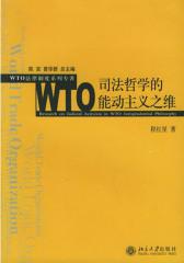 WTO司法哲学的能动主义之维(仅适用PC阅读)