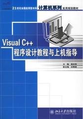 Visual C++程序设计教程与上机指导(仅适用PC阅读)