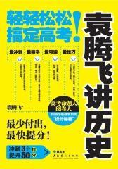 袁腾飞讲历史:轻轻松松搞定高考!