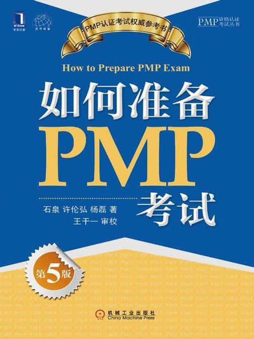 如何准备PMP考试(第5版)