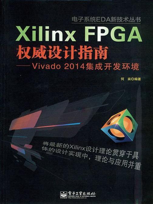 Xilinx FPGA权威设计指南:Vivado 2014集成开发环境