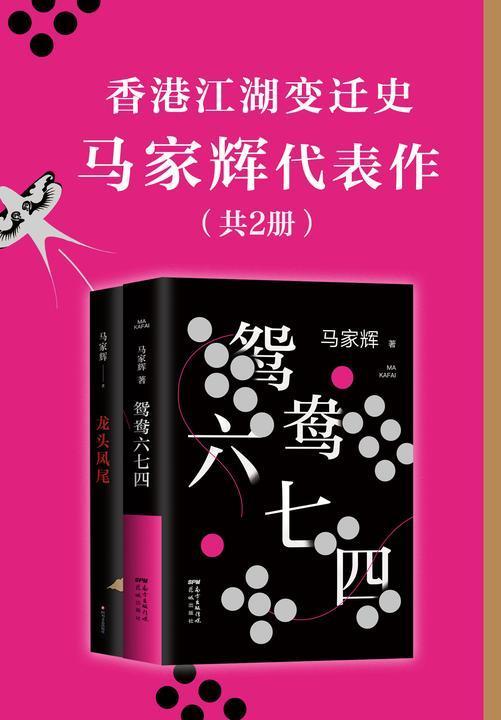 """马家辉""""香港江湖""""代表作(共2册)"""