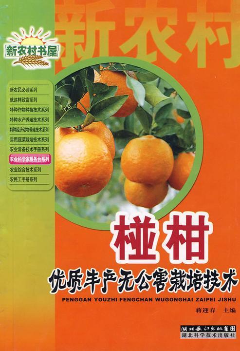椪柑优质丰产无公害栽培技术(新农村书屋)