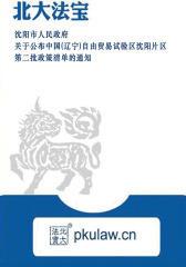 沈阳市人民政府关于公布中国(辽宁)自由贸易试验区沈阳片区第二批政策清单的通知