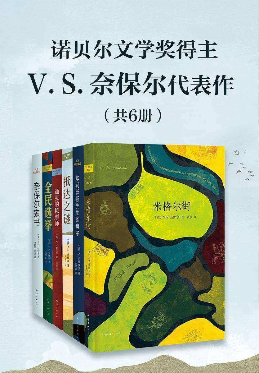 诺贝尔文学奖得主V.S.奈保尔代表作(共6册)