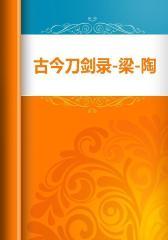 古今刀剑录-梁-陶宏景