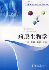 病原生物学(仅适用PC阅读)