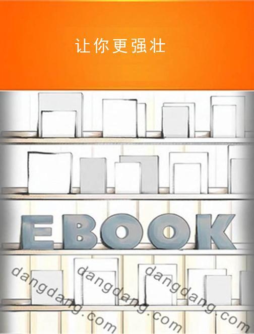 新版中学素质教育阅读丛书:让你更强壮