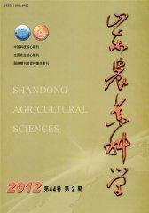 山东农业科学 月刊 2012年02期(电子杂志)(仅适用PC阅读)
