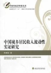 中国城乡居民收入流动性实证研究(仅适用PC阅读)